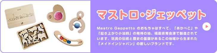 マストロ・ジェペット