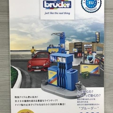 2021年版bruderカタログが出来上がりました。サムネイル