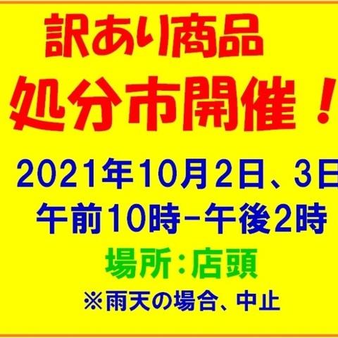 2021年10月2日(土)、10月3日(日)bruder訳あり品特価処分セール開催!サムネイル