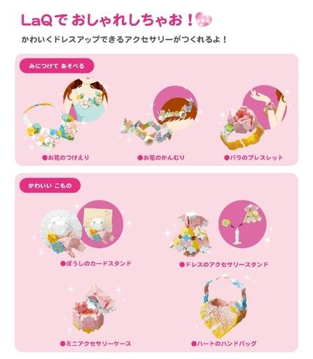 ヨシリツ ブロック 知育玩具 LaQ ラキュー スイートコレクション ドレスアップ L6387