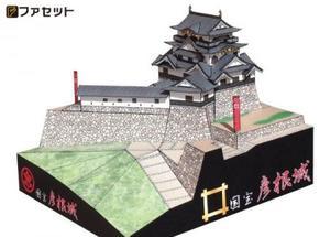 ペーパークラフト ファセット 日本の名城シリーズ  国宝 彦根城 1/300(7)