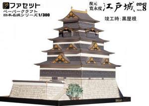 ペーパークラフト ファセット 日本の名城シリーズ 復元・寛永度江戸城 1/300(8)