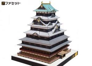ペーパークラフト ファセット 日本名城シリーズ 復元 駿府城 1/300(16)