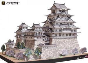 ペーパークラフト ファセット 日本の名城シリーズ 国宝 世界遺産 姫路城 1/300(20)