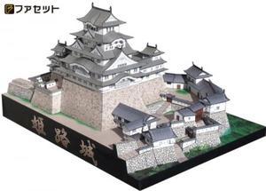 ペーパークラフトファセット  国宝 世界遺産 姫路城DX(デラックス)(20DX) 1/300サイズ