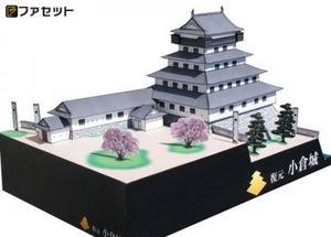 ペーパークラフト ファセット 日本の名城シリーズ 復元 小倉城 1/300 (41)