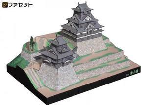 ペーパークラフト ファセット 日本の名城シリーズ 復元 米子城 1/300 (43)