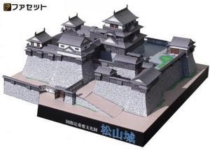 ペーパークラフト ファセット 日本の名城シリーズ 松山城 1/300(44)