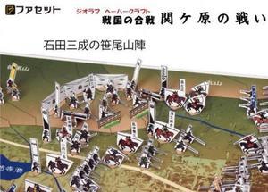 ジオラマペーパークラフト ファセット 戦国の合戦 関ケ原の戦い B03