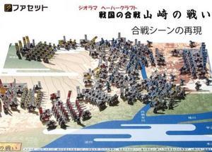 ジオラマペーパークラフト ファセット 戦国の合戦 山崎の戦い B04