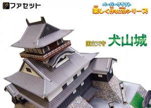 ペーパークラフト ファセット 楽しく作る工作シリーズ 入門編 犬山城