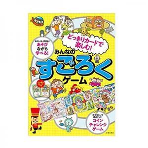児童書 池田書店 どっきりカードで楽しむ! みんなのすごろくゲーム 5726