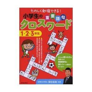 児童書 池田書店 たのしく勉強できる! 小学生の重要語句クロスワード 1・2・3年生 5452