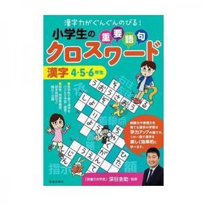 児童書 池田書店 小学生の重要語句クロスワード 漢字 4・5・6年生 5463