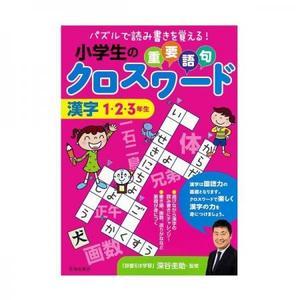 児童書 池田書店 小学生の重要語句クロスワード 漢字 1・2・3年生 5462