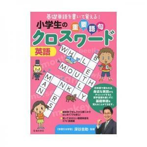 児童書 池田書店 小学生の重要語句クロスワード 英語 5525