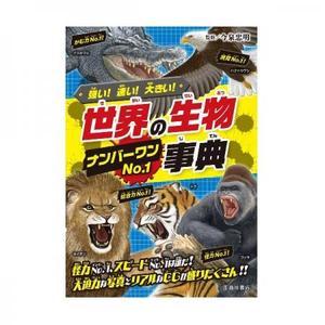 児童書 池田書店 強い!速い!大きい!世界の生物No.1事典 5485