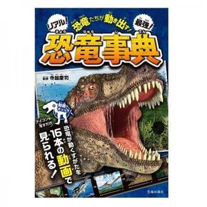 児童書 池田書店 恐竜たちが動き出す!リアル!最強!恐竜事典 5522