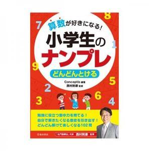 児童書 池田書店 算数が好きになる!小学生のナンプレ どんどんとける 5490
