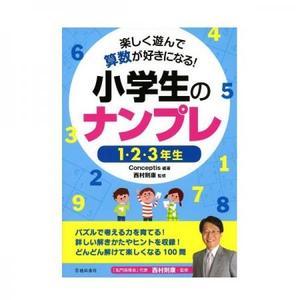 児童書 池田書店 小学生のナンプレ 1・2・3年生 5481