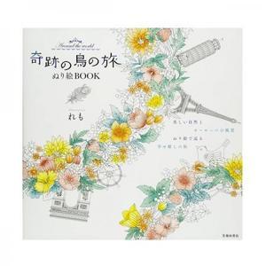 大人のぬり絵 池田書店 奇跡の鳥の旅 ぬり絵BOOK Around the world 5505