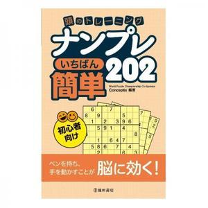 パズル・ゲームの本 池田書店 頭のトレーニング ナンプレ いちばん簡単202 5325