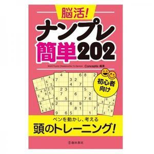 パズル・ゲームの本 池田書店 脳活!ナンプレ簡単202 5327