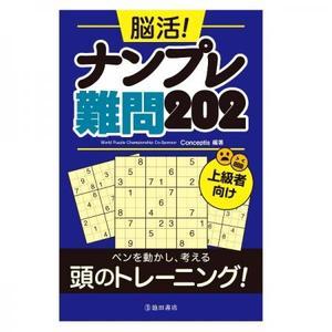 パズル・ゲームの本 池田書店 脳活!ナンプレ難問202 5328