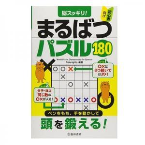 パズル・ゲームの本 池田書店 脳スッキリ! まるばつパズル180 初心者向け5387
