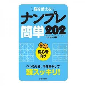 パズル・ゲームの本 池田書店 脳を鍛える!ナンプレ 簡単202 5391