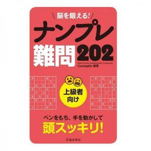 パズル・ゲームの本 池田書店 脳を鍛える!ナンプレ 難問202 5392