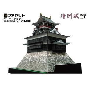 ファセット ペーパークラフト ファセット 清洲城 1/300スケール(1)