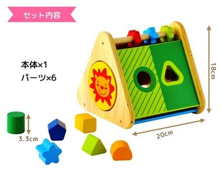 木のおもちゃ 知育玩具 I'mtoy アイムトイ トライアングルアクティビティ IM-29660