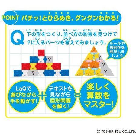 ヨシリツ ブロック 知育玩具 LaQ ラキュー さんすう 03461