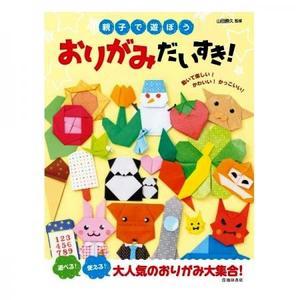 児童書 池田書店 親子で遊ぼう おりがみだいすき! 5227