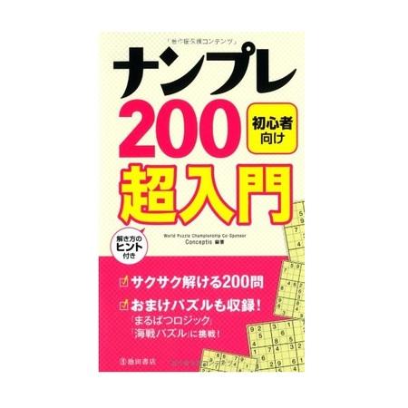 児童書 池田書店 ナンプレ200 超入門 5368